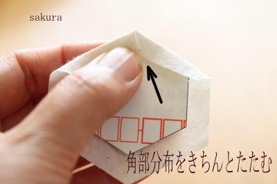 ペーパーライナー縫い方