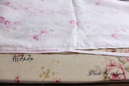 布みみ縫い繋ぎ