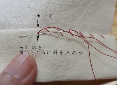 流しまつり縫い