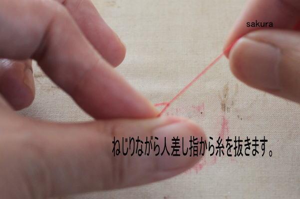 指で作る玉結び3