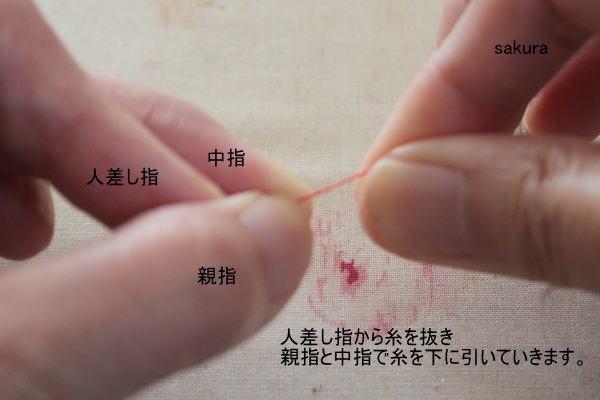 指で作る玉結び4