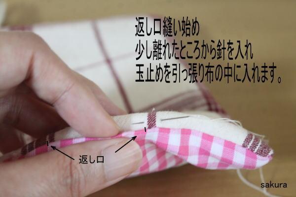 コの字とじ縫い始め