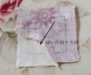 パッチワークパターンドランカーズパス縫い方