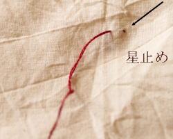星止め縫い方