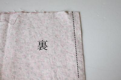 生地中表にして縫う