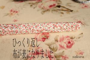 布綿紐作り方