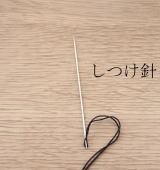 しつけ糸としつけ針