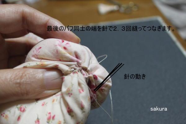 パフリース縫い方 最後