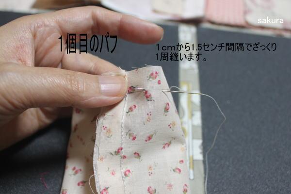 パフリース縫い方 最初縫い代