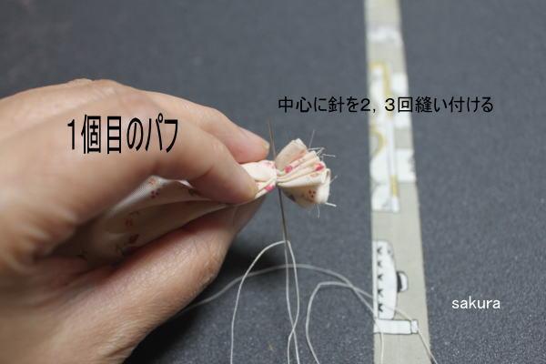 パフリース縫い方 縫い代