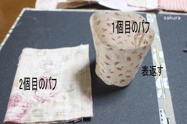 パフリース縫い方