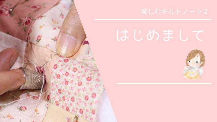 パッチワーク sakura