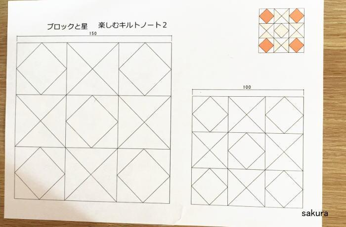 パッチワークパターンブロックと星型紙